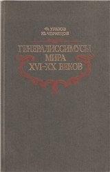 Книга Генералиссимусы мира XVI-XX веков