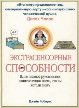 Книга Экстрасенсорные способности.