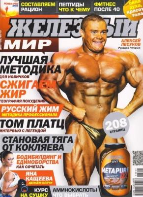 Журнал Железный мир №1-2. 2013г.