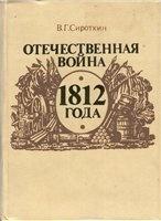 Книга Отечественная война 1812 года