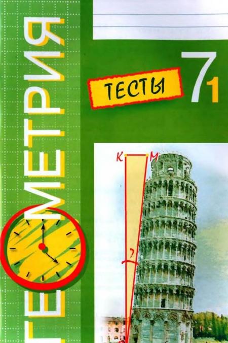 тетради геометрии белицкая по 7 гдз по класс