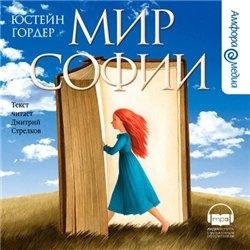 Аудиокнига Мир Софии