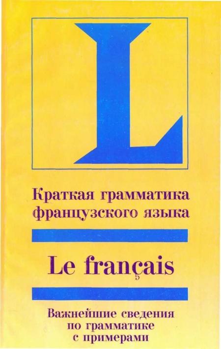 Книга Французский язык Краткая грамматика французского языка