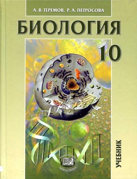 Книга Учебник Биология Биологические системы и процессы 10 класс профильный уровень  Теремов А.В., Петросова Р.А.