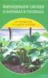 Журнал Выращиваем овощи в парниках и теплицах