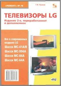 Книга Телевизоры LG. Шасси MC-41A/B, MC-994A, MC-84A, MC-64A