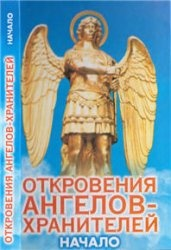 Книга Откровения Ангелов-хранителей. Начало