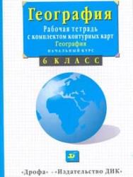 Книга География, Начальный курс, 6 класс, Рабочая тетрадь, Сиротин В.И., 2010