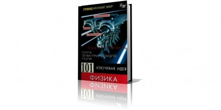Книга «101 ключевая идея. Физика» (2001), Дж. Брейтот. Цель книги — доступным и увлекательным способом познакомить читателя с физикой