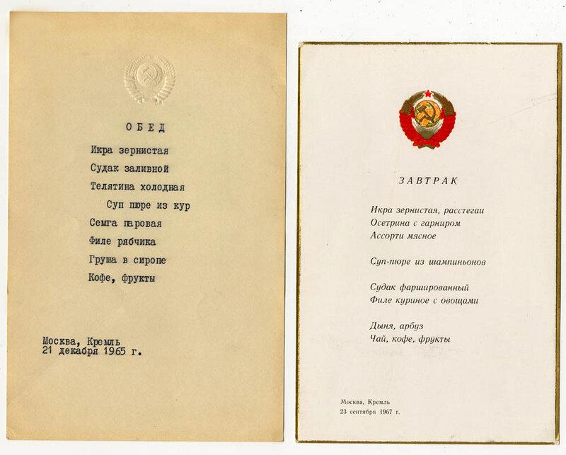Кремлевское меню