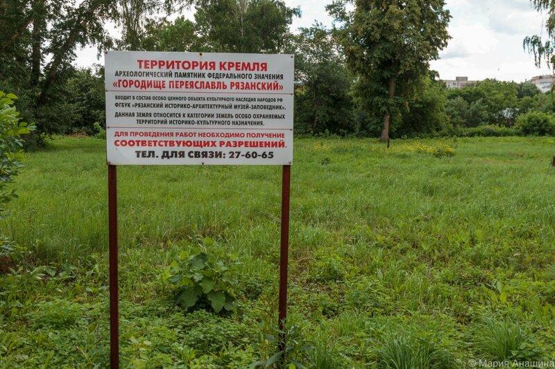 Городище Переяславль Рязанский