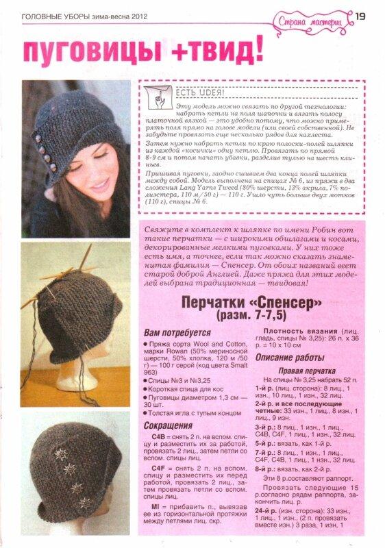 может любил шапка робин гуда спицами схема описание фото для трудоустройства чехии