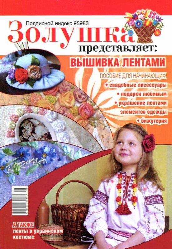 Журнал для вышивки лентами