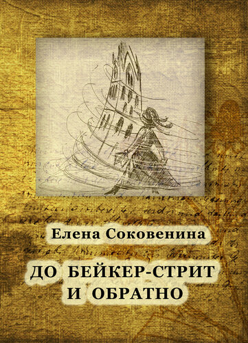 Издательство Эдвенчер Пресс (Фото 5)