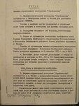 стр 1