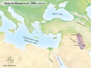 Царство Нимрода