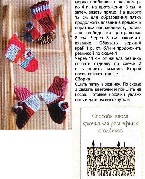 Схема вязания носки на крючке для детей 70