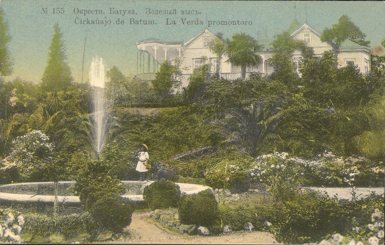 Окрестности Батума. Зеленый мыс