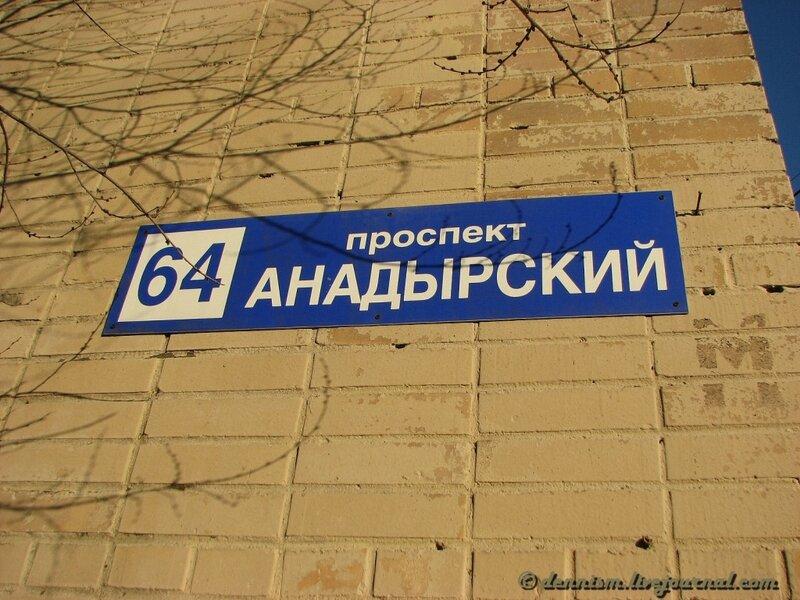 Анадырский проезд