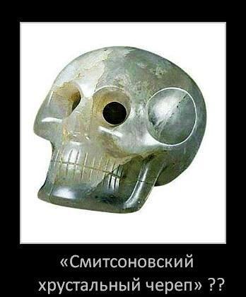 «Смитсоновский хрустальный череп» ???