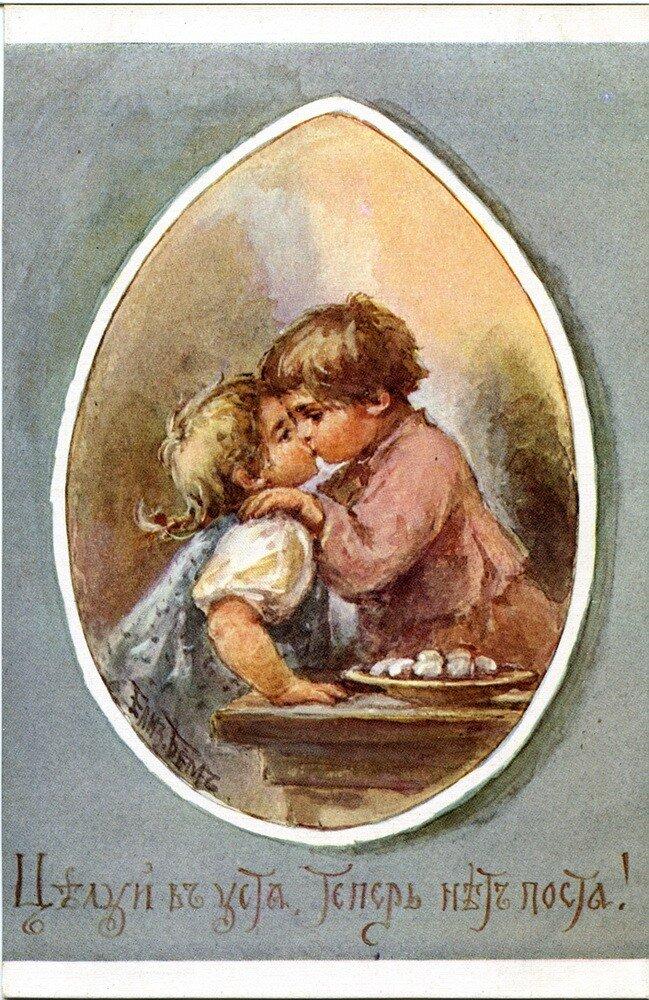 Поздравление февраля, дореволюционные пасхальные открытки елизаветы бем