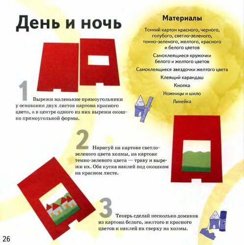 http://img-fotki.yandex.ru/get/4513/lenivova-elena.af/0_68535_cd77c847_L.jpg