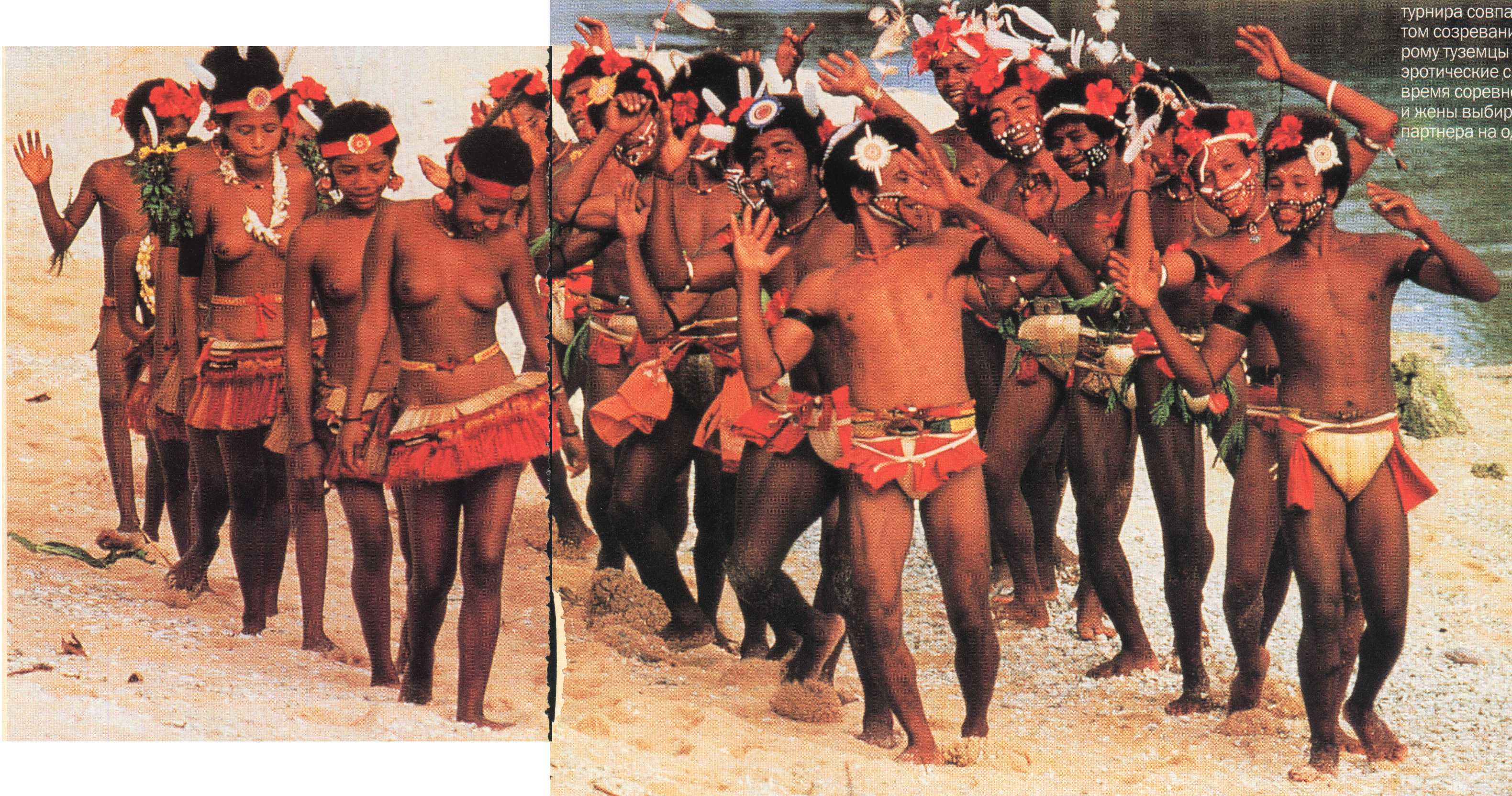 Секс с аборигенами африки