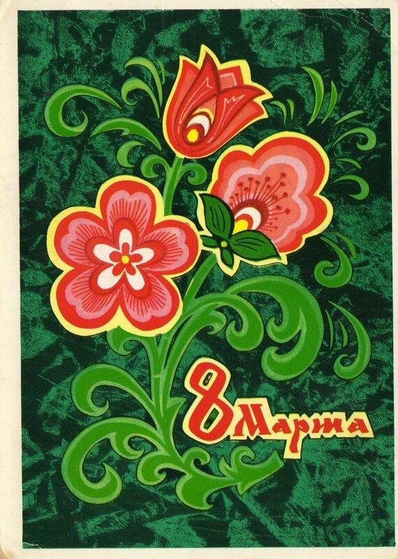 Кузнецов Л.,Палунин М.1972 год.
