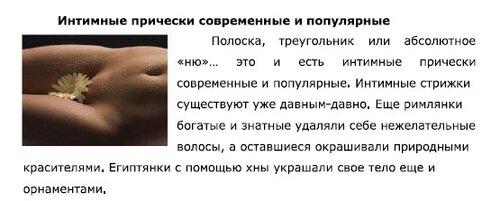populyarnaya-intimnaya-strizhka