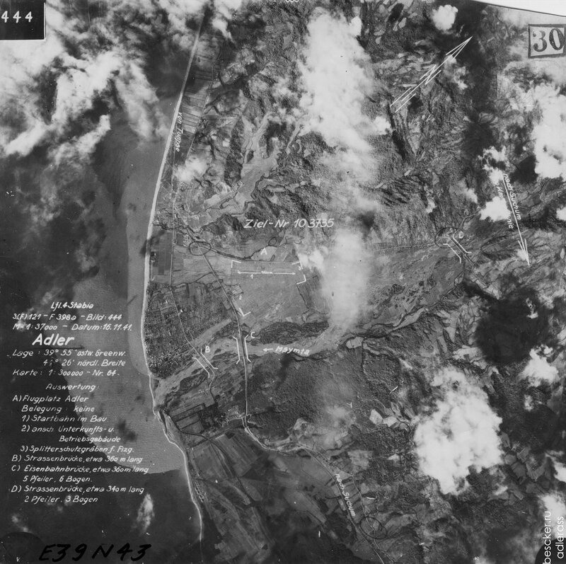 Адлер 1941-1943