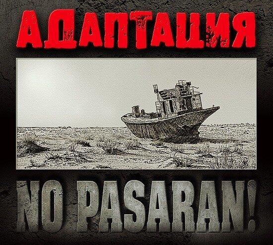 Адаптация No Pasaran! 2011