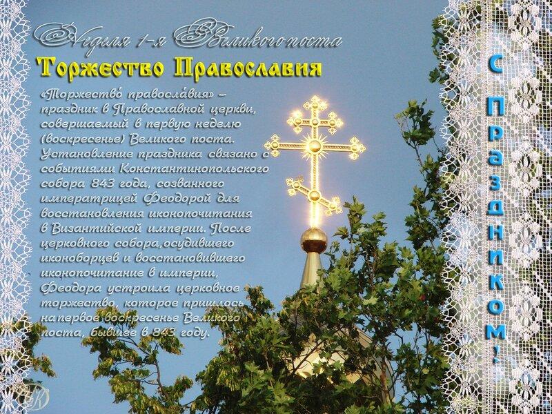 Открытка поздравительная православная, братья гримм