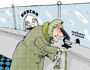 Дмитрий Медведев подписал закон о совмещенной индексации пенсий