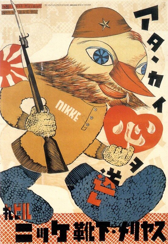 Japanese graphic design from the 1920-30s.Nikke socks and knitwear poster ad by Gihachiro Okayama, 1937