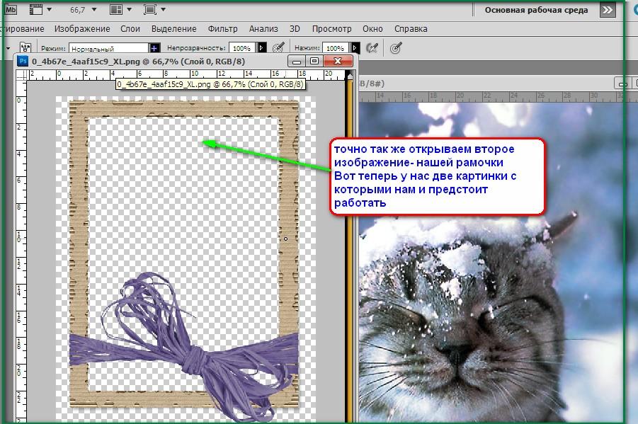 Как вставить в картинку анимацию в фотошопе