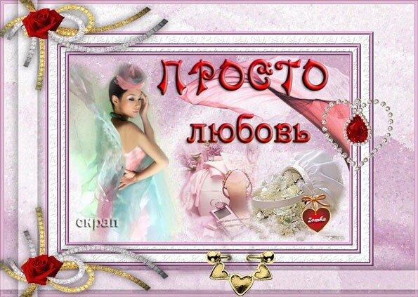 Crhfgнабор«Просто любовь» 0_61455_aefb6a29_XL