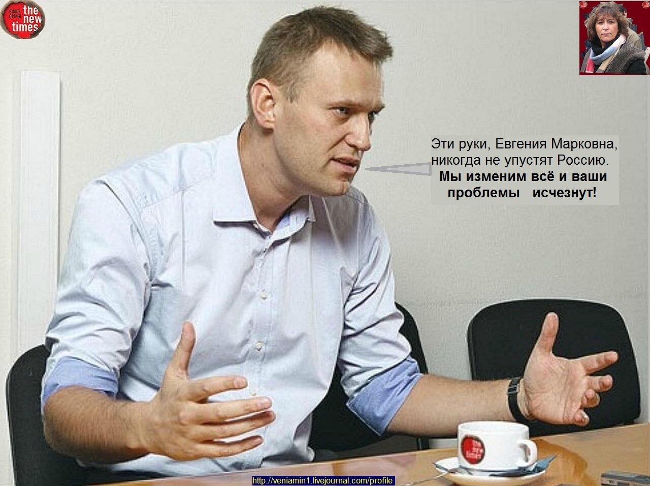 Навальный-Альбац-1280 финал..jpg