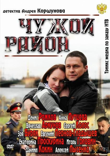 Чужой район (2012) SATRip