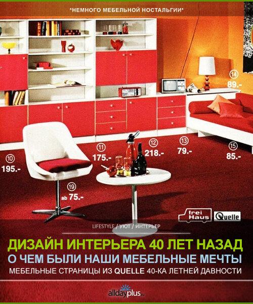 Мебельная ностальгия. Интерьерные мечты сорокалетней давности. Quelle-1972.