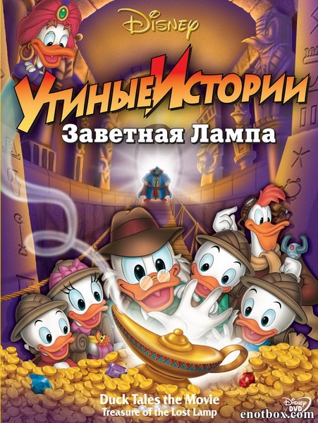 Утиные истории: Заветная лампа / DuckTales: The Movie - Treasure of the Lost Lamp (1990/WEB-DL/WEB-DLRip)