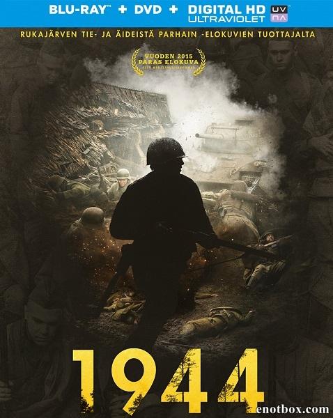 1944 / 1944 (2015/BDRip/HDRip)