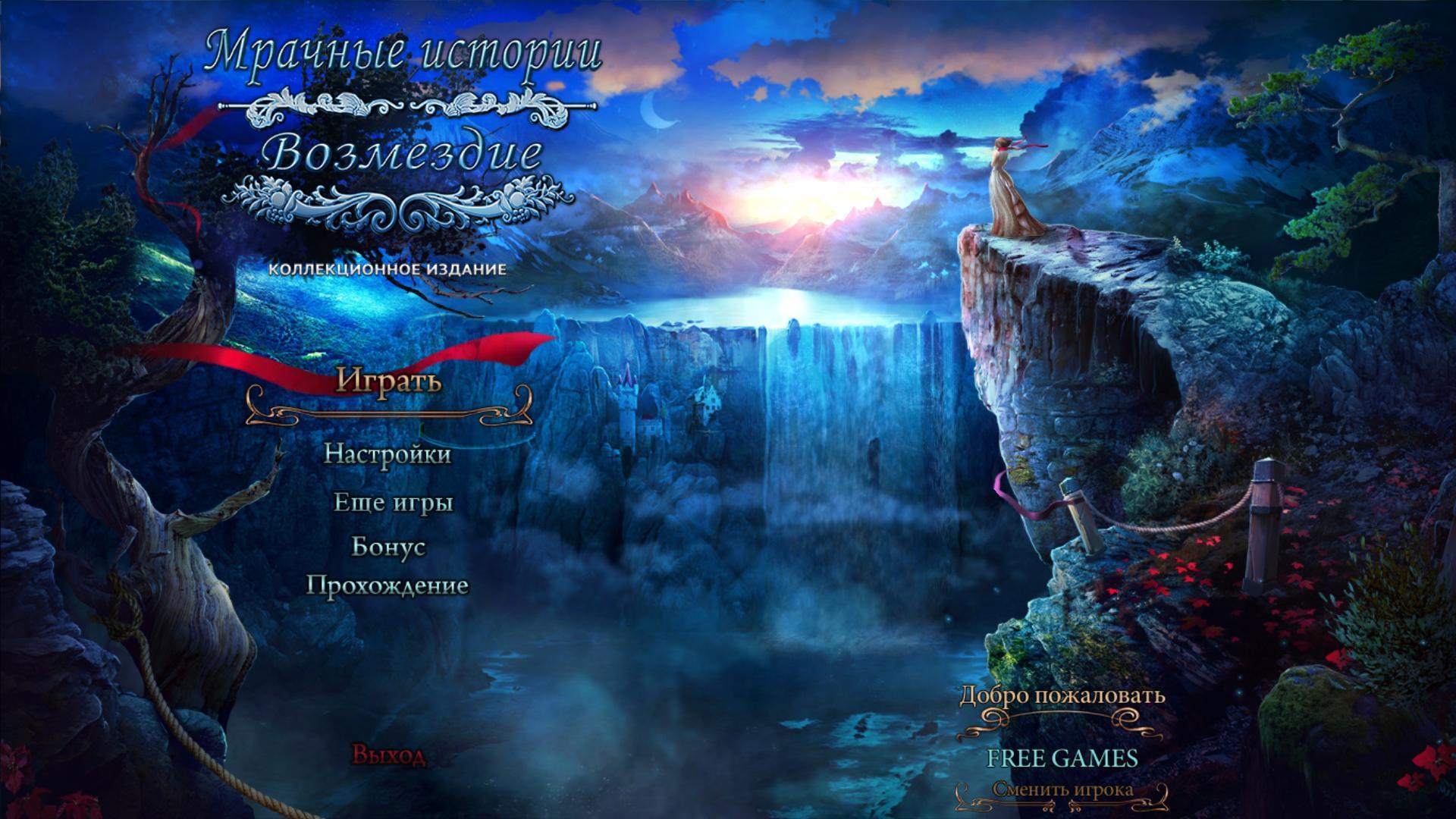 Мрачные истории 6: Возмездие. Коллекционное издание | Grim Tales 6: The Vengeance CE (Rus)