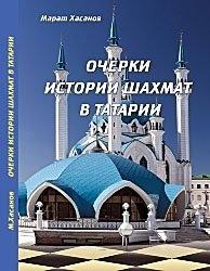 Книга Очерки истории шахмат в Татарии