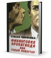Елена Чиркова  - Финансовая пропаганда, или Голый инвестор (2010)