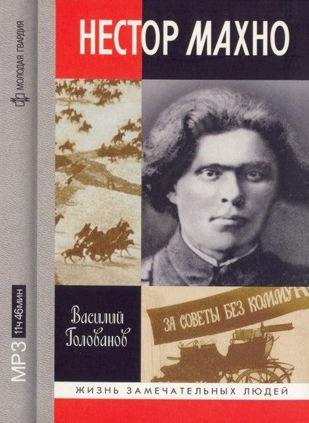 Книга Голованов Васи?лий - «Нестор Махно»