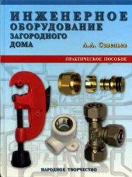 Книга Инженерное оборудование загородного дома