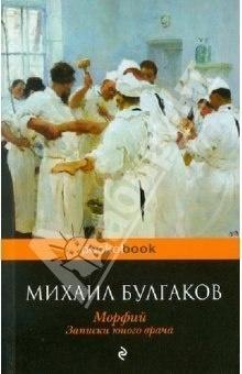 Книга Михаил Булгаков Морфий. Записки юного врача