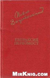 Книга Евпраксия. Первомост
