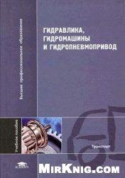 Книга Гидравлика, гидромашины и гидропневмопривод