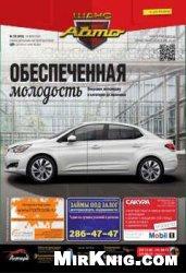Журнал Шанс-авто №20 2014